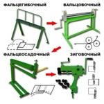 Ручное оборудование для производства водостоков (водосточка)